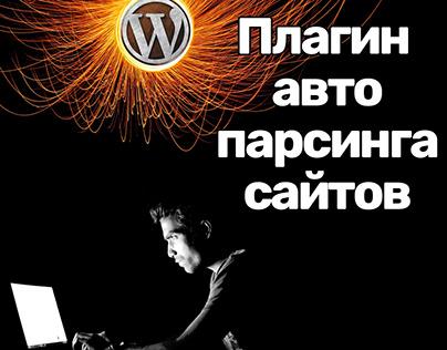 WordPress Плагин авто наполнения сайта.