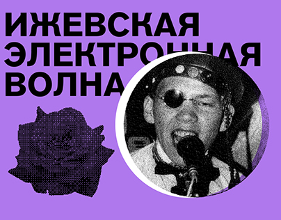 Zine about electronic music in the USSR