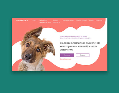 ПОТЕРЯШКА Homeless Animal Help Center Website