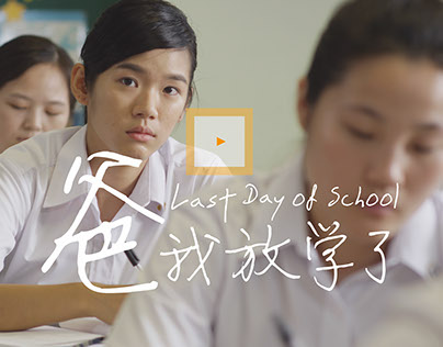 Last Day of School - Orangeaid Insurance (Film)