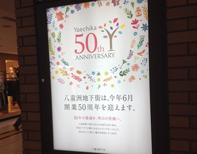 The event which is an anniversary 50th