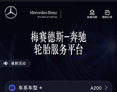 Mercedes-benz_TireO2O UI 2017