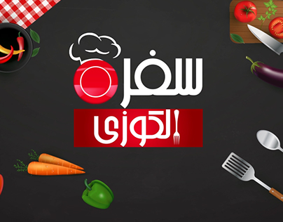 Sofre Alkozay Cooking show promo