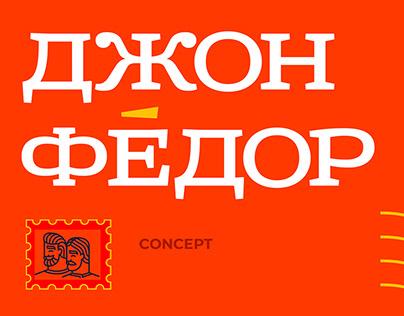 Джон Фёдор