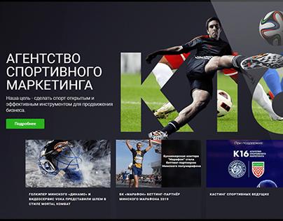 k16.by - Агентство спортивного маркетинга