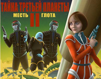 Тайна третьей планеты 2