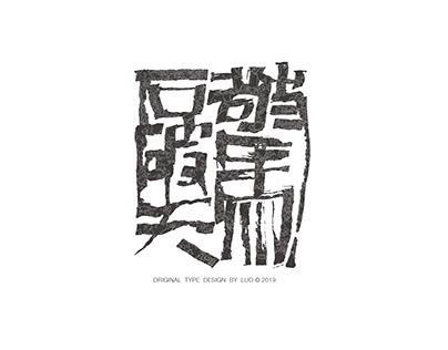 日常中文造字