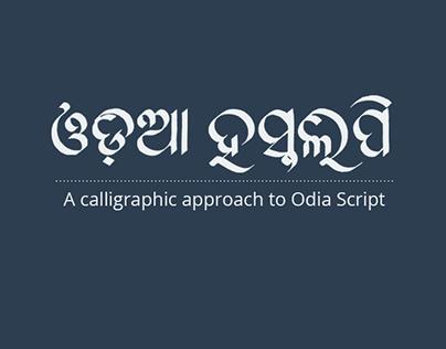 Odia Calligraphy