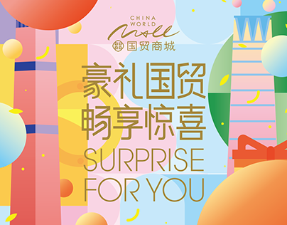 WORLD MALL - 'Surprise For You' Campaign