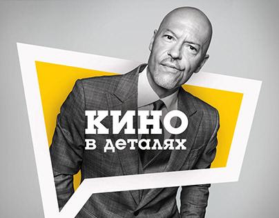 КИНО В ДЕТАЛЯХ // DIGITAL