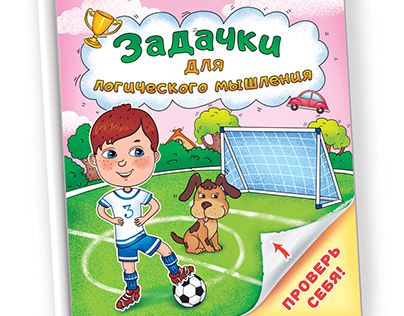 educational book for children