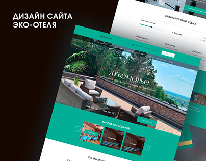 Дизайн-сайта эко-отеля