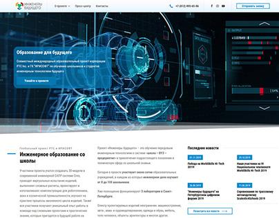 """Сайт для образовательного проекта """"Инженеры будущего"""""""