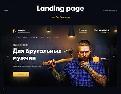 Landing page с курса 3second.school