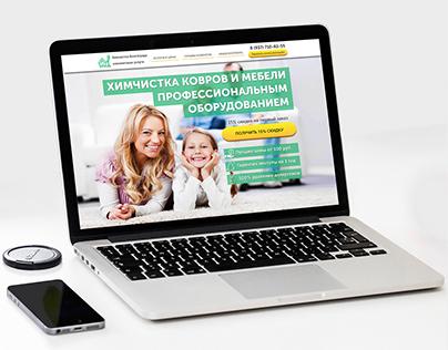 Лендинг сайт landing page для клининговой компании