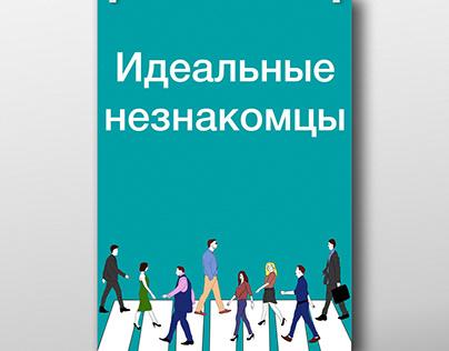 """Постер к фильму """"Идеальные незнакомцы"""""""