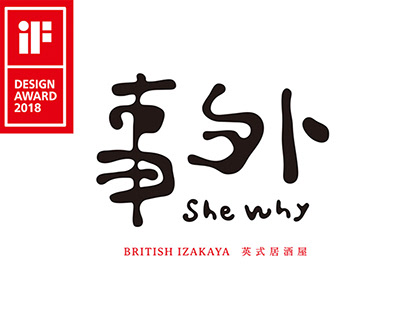 She Why 事外居酒屋