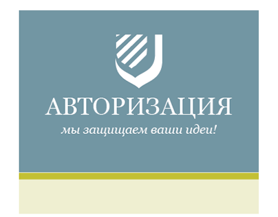 Лого проекта по защите интеллектуальной собственности.