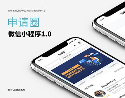 UI UX Design | App Circle | WeChat Mini Program 1.0