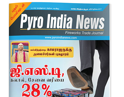 New Tamil Magazine