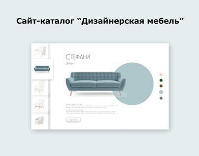"""Сайт-каталог """"Дизайнерская мебель"""""""