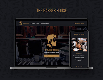The Barber house | Landing page