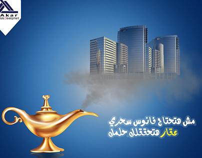 Akar project