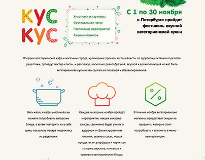 KUSKUS / Site