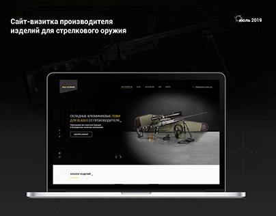 Website for small arms company