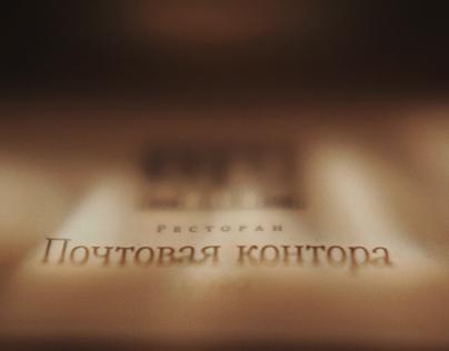 Ресторан «Почтовая Контора 1786 г.»