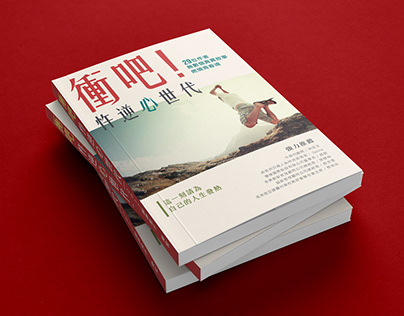 【樂寫Book Design】My Frist Published Book