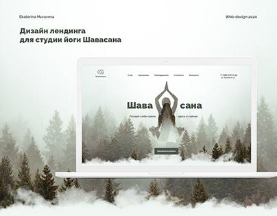 Landing page | Yoga studio