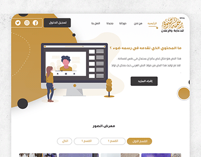 Agency Website - موقع رسمة ضوء