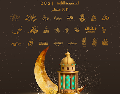 خط مخطوطات رمضان 2021 - المجموعة الثانية