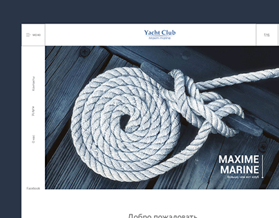 """Yacht Club """"Maxim Marine"""""""