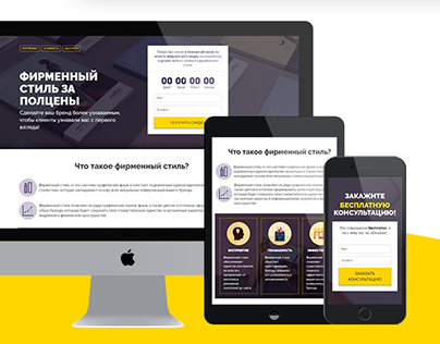 """Landing page """"Develop a Corporate Identity"""""""