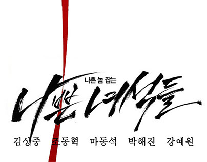 'The Bad Guys' Korea drama poster
