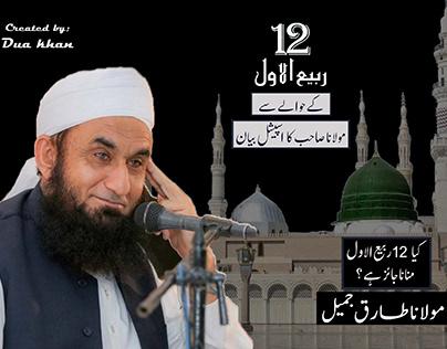 12 Rabi-ul-awal poster