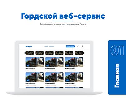 Городской веб-сервис