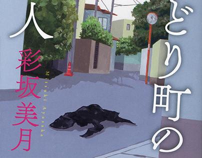 Midori town monster みどり町の怪人