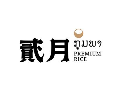 貳月老撾米 Premium Laos Rice