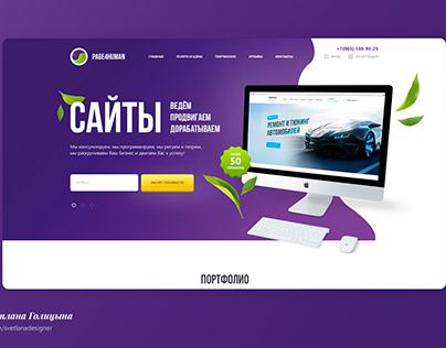 Web-студия. Создание сайтов, лендингов и приложений