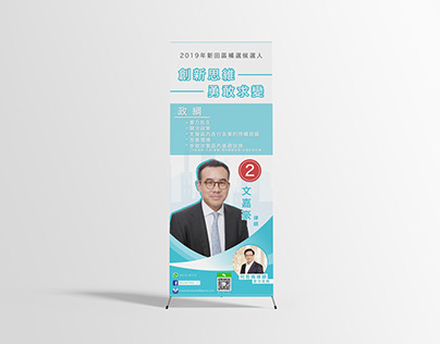 2019 By-election candidate publicize