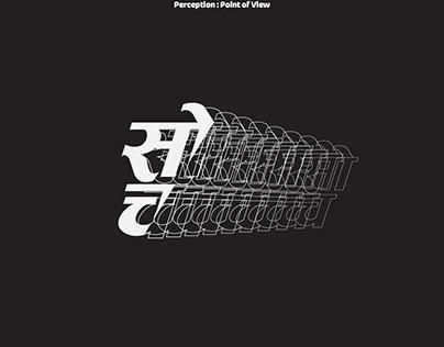 Soch - Perception (Nepali Words Edition)