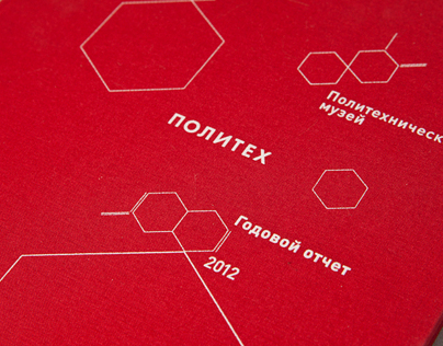 POLYTECH Annual report