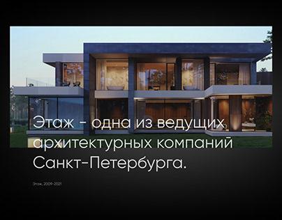 Architecture bureau landing page UX/UI