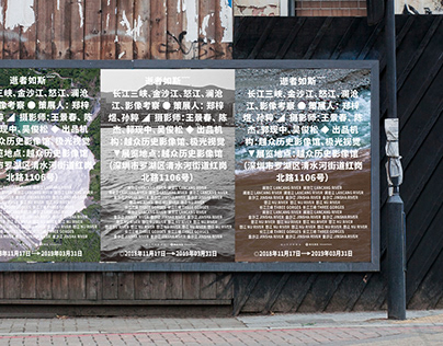 逝者如斯——长江三峡、金沙江、怒江、澜沧江影像考察
