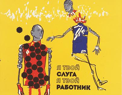 FAKE COVER ART | VOL. II: Kraftwerk
