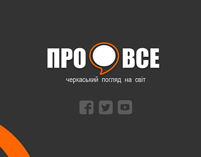 ПРО ВСЕ / About all. News Website