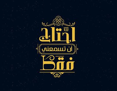 Arabic Typography V.07